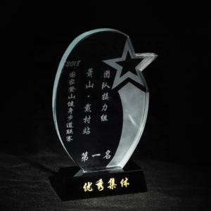 Star Awards ALST0060 – Star Award